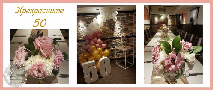 Прекрасните 50